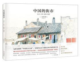 【正版】中国的街市 [日]安野光雅