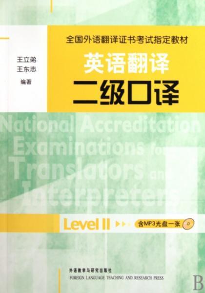 英语翻译二级口译