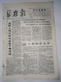 生日报文革报纸渠县报1966年8月1日(8开六版)全国人民祝愿毛主席万寿无疆。
