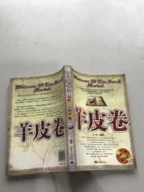 羊皮卷最新白金精华版