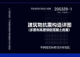 20G329-1 建筑物抗震构造详图(多层和高层钢筋混凝土房屋) 北京市建筑设计研究院有限公司 中国计划出版社 蓝图建筑书店