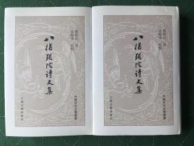 八指头陀诗文集(套装共2册)/中国近代文学丛书