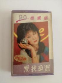 磁带----(爱我多深)90韩宝仪0015