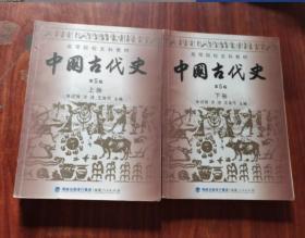 中国古代史 上下册 朱绍侯 第五版 福建人民出版社