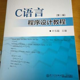C语言程序设计教程(第二版)/福建省高校计算机等级考试规划教材(二级)