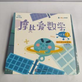 摩比爱数学 飞跃篇1.2.3 幼儿园大班适用 幼小衔接 好未来旗下摩比思维馆原版讲义