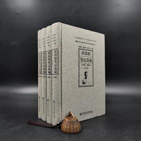 特惠预售·薛暮桥《薛暮桥笔记选编》(布面精装全4册,一版一印)