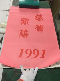 1991年塑料挂历:美女香车(7张全)尺寸;71*50.5
