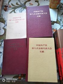 中国共产党第八次全国代表大会文件汇编(四本合售)