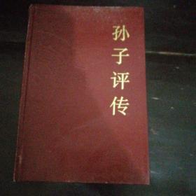 中国思想家评传丛书:孙子评传