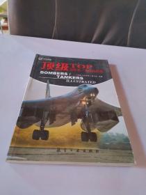 顶级飞机手册:顶级轰炸机/加油机图典