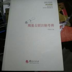 周易古经注解考辨/中国传统:经典与解释