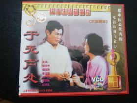 经典老故事片《于无声处 》2片VCD