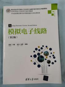 模拟电子线路(第2版)(高等学校电子信息类专业系列教材)