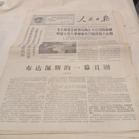 文革日报。人民日报(1968年3月18日19日20日21日)四份合售