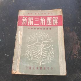 民国37年:新编三角题解