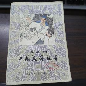 连环画:中国成语故事(第二册)