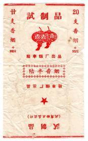 香烟标【试制品】直20支、广东陆丰烟厂出品