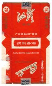 汕头--试制香烟--广东陆丰烟厂出品