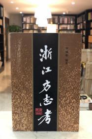 浙江方志考(全一册 一版一印)