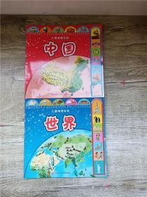 望远镜系列地图绘本. 中国