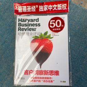 哈佛商业评论2016年9月