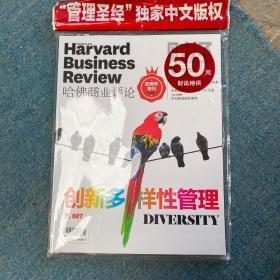 哈佛商业评论2016年7月