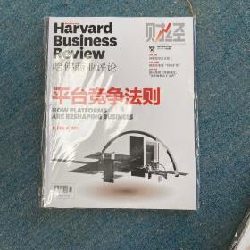 哈佛商业评论2016年4月