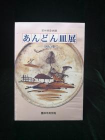 第46回企画展 放豆油的盆展 纹样百态(书名以图片为准)丰田市民艺馆1999年
