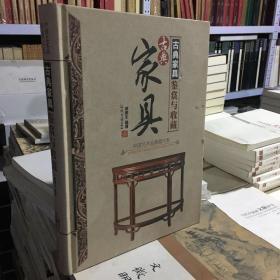 中国艺术品典藏大系(第1辑):古典家具鉴赏与收藏
