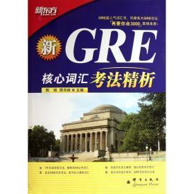 GRE核心词汇考法精析