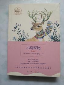 博集典藏馆:小鹿斑比