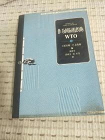 作为国际组织的WTO