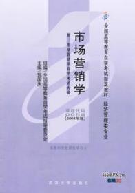 市场营销学郭国庆高等教育出版社9787801266712