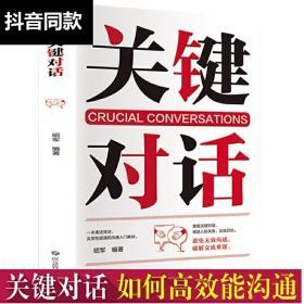 微阅读-关键对话