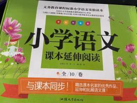 小学语文课本延申阅读(全10册)
