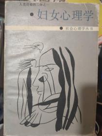 社会心理学丛书《人类经验的二分之一 妇女心理学》