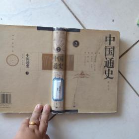 中国通史(修订本)2