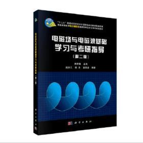 电磁场与电磁波基础学习与考研指导(第二版)