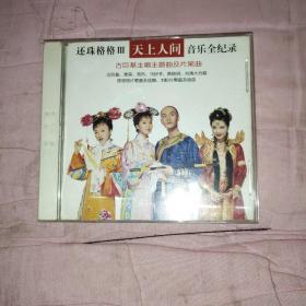 CD:还珠格格III-天上人间-音乐全纪录