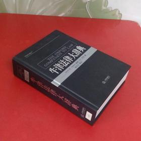 牛津法律大辞典【精装16开厚册】2003年一版一印