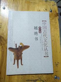 「中国古代文化丛书」国论集 越绝书