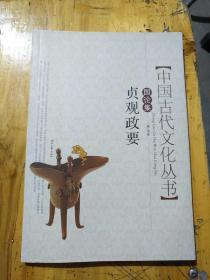 「中国古代文化丛书」国论集 贞观政要
