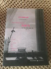 荆棘鸟 译林出版社