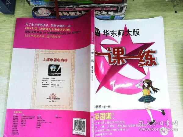 2016秋一课一练·高三数学(全一册)