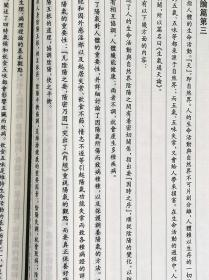 黄帝内经-全五册 鲍良红 点评 江苏广陵书社