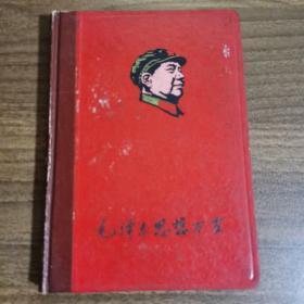 毛泽东思想万岁日记本