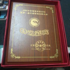 2006年中国管理学家论坛暨第八届中国管理创新大会特邀嘉宾木牌