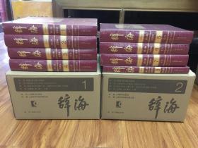 辞海 第七版 彩图本(全八册)
