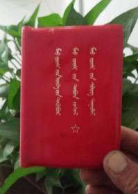 【蒙文】毛主席语录,毛主席的五篇著作,毛主席诗词【毛像林题】